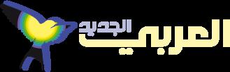 Al Araby el Jadid