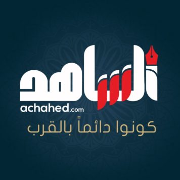 Al Chahed