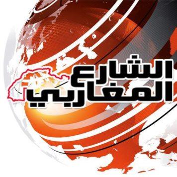 Alcharaa El Magharibi