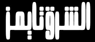 Alsharq Times