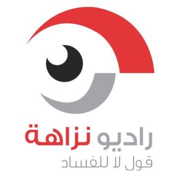 Radio Nazaha (INLUCC)